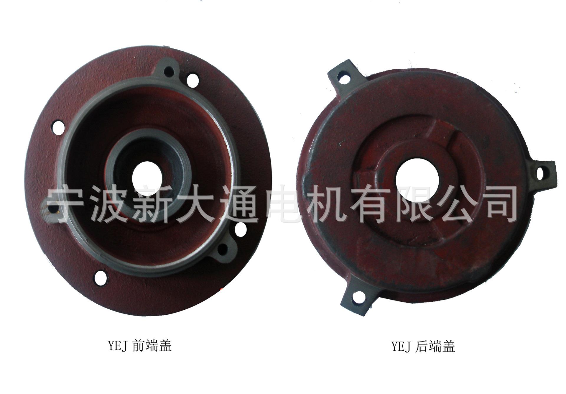 厂家直销配件 YEJ80前端盖、后端盖配件销售