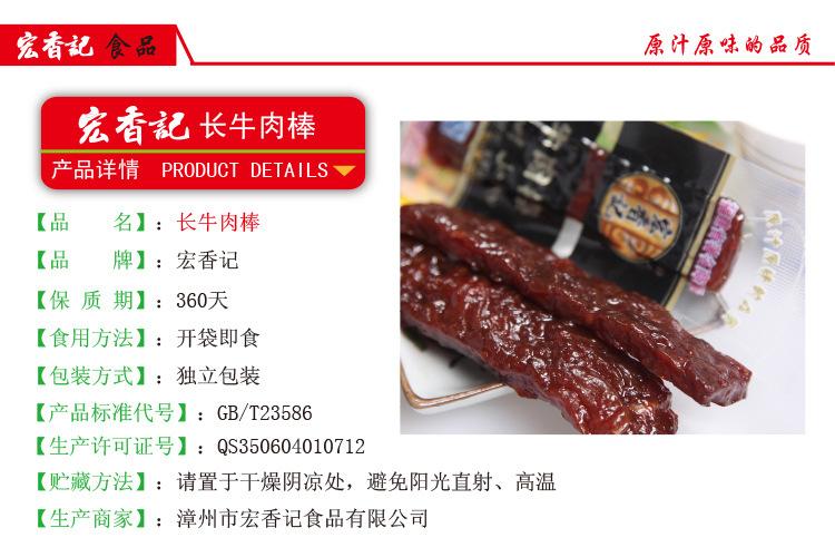 福建特产 宏香记长牛肉棒原味 牛肉条 独立长条牛肉干 5斤