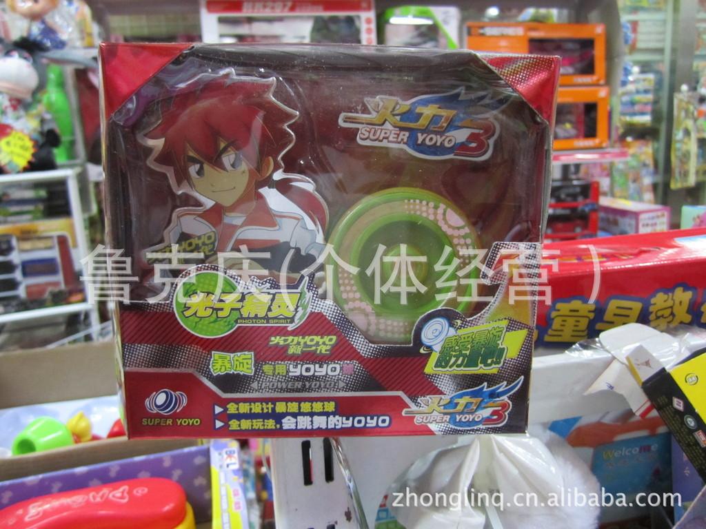 光子精灵 火力少年王 舞动火力 溜溜球 YOYO球 动画片玩具