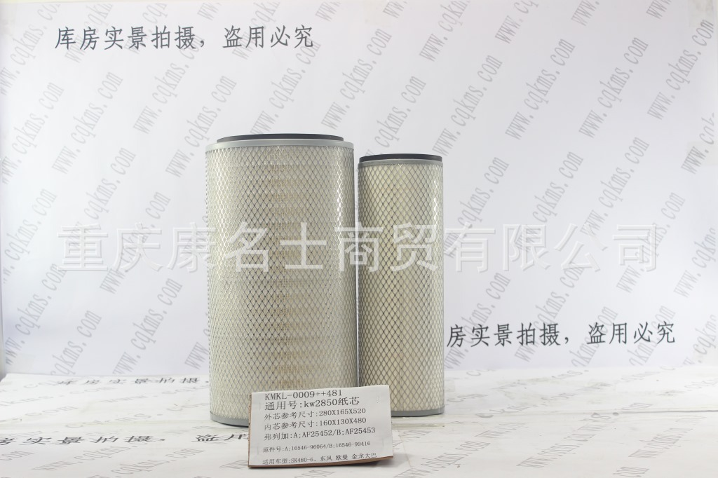 KMKL-0009++481空气滤清器kw2850纸芯-空滤器TK210A+B-空滤芯A;16546-96064-B;16546-99416-空滤A;AF25452-B;AF25453-适用车型SK480-6、东风 欧曼金龙大巴外芯参考尺寸280×165×520内芯参考尺寸160×130×480毛重5.5Kg净重4.8Kg-1