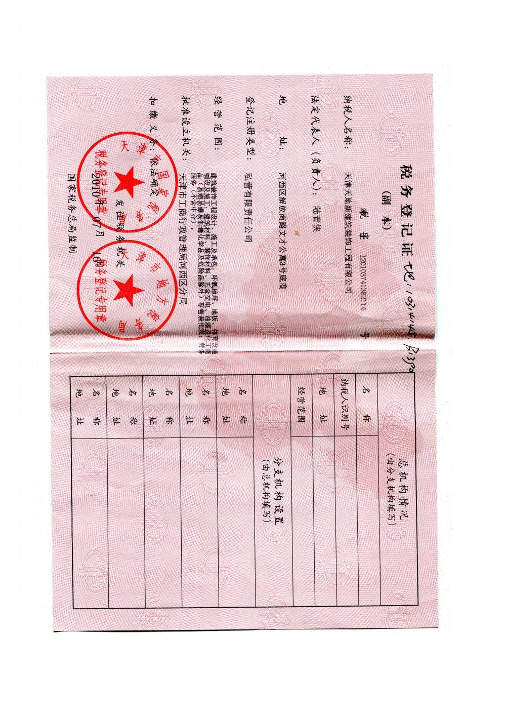 税务登记证[1]