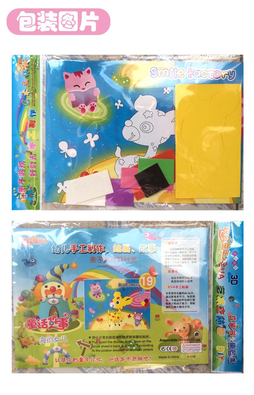 拼图 儿童手工粘贴画故事书填色本幼儿园益智立体拼图玩具层层贴