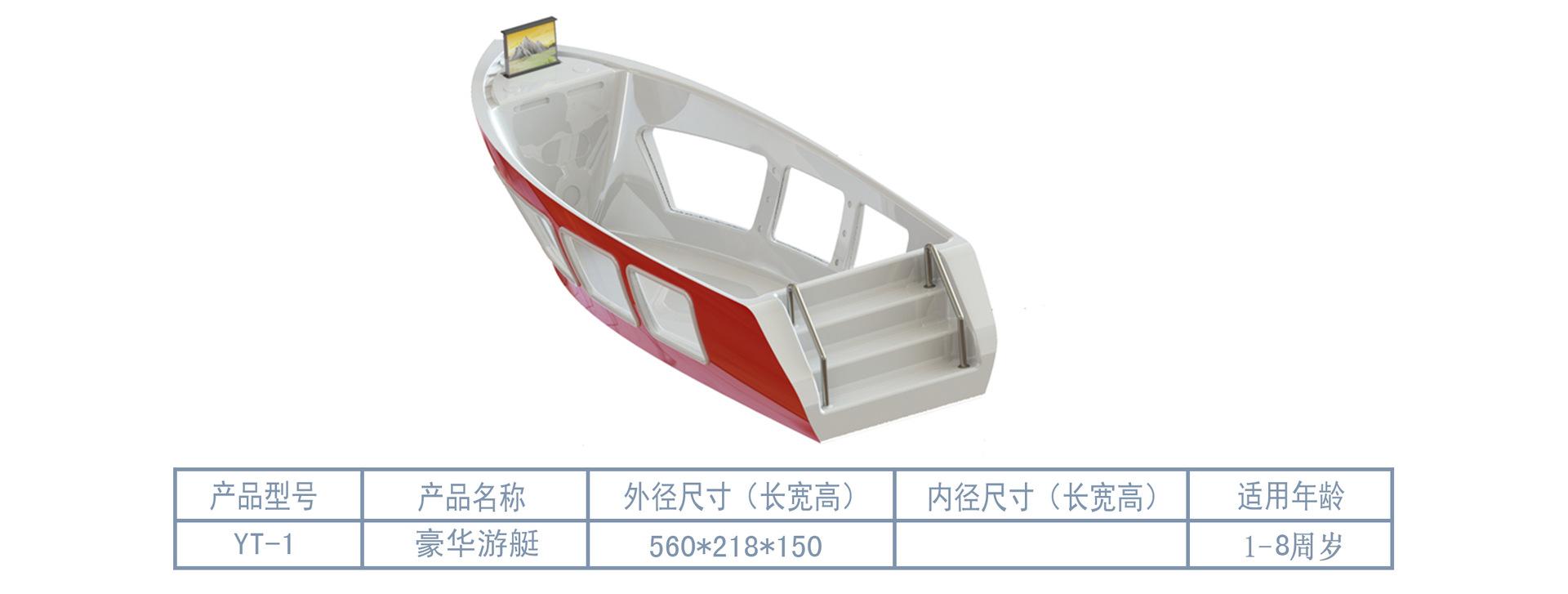 YT-1豪华游艇