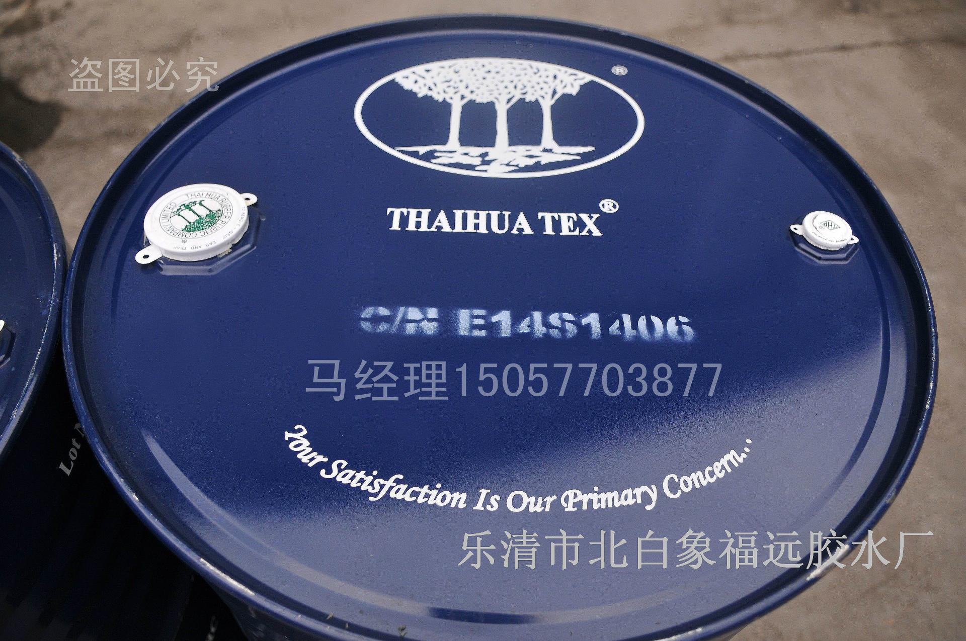 【批发】环保天然乳胶 亚么尼亚胶 白乳胶 天胶 泰国三棵树