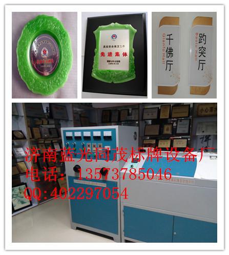 厂家供应:标牌制作设备 金属蚀刻机 电腐蚀机 金属腐蚀机 蚀刻机