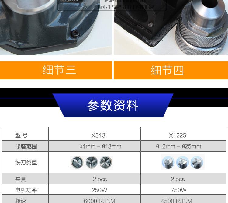 x1225铣刀研磨机_17
