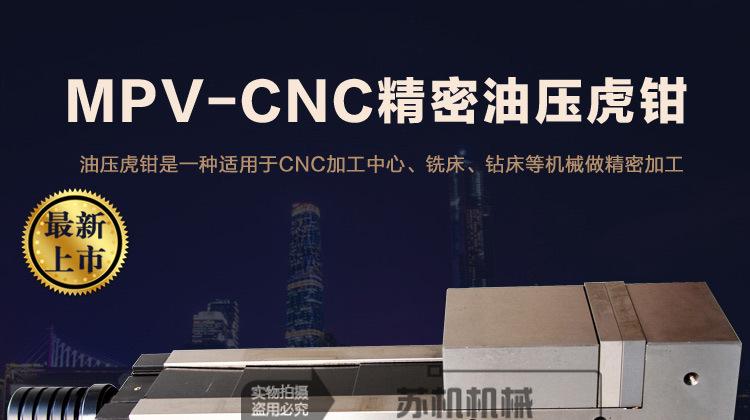 MPV-CNC精密油压虎钳_01