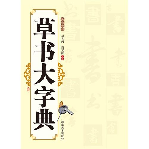 草书大字典/周世闻,白立献