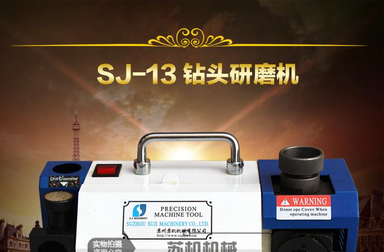SJ-13钻头研磨机_01