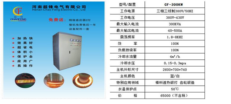 超锋CF-300KW中频炉及产品运用 1