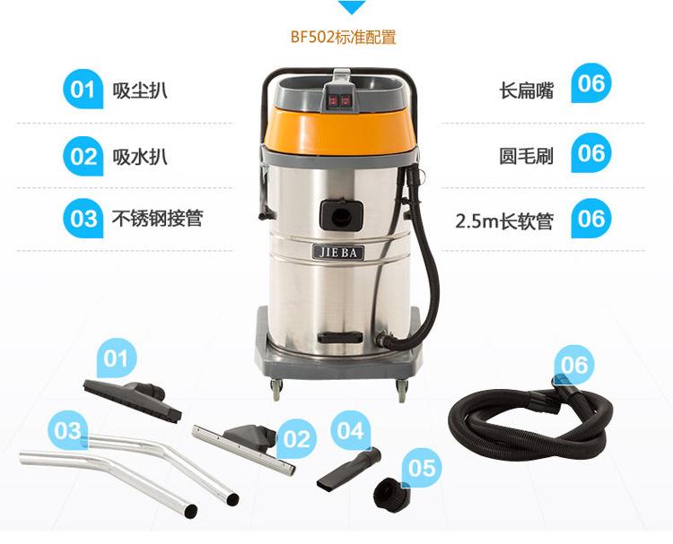 BF502洁霸吸尘吸水机-刘文振_08