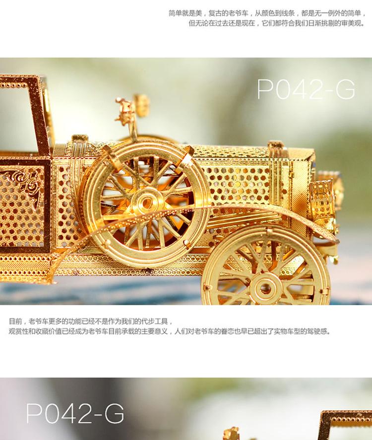 车模型 3D金属拼装纳米拼图模型老爷车DIY送孩子同学创意礼物 车模