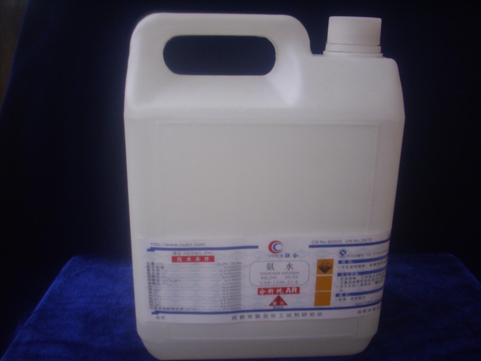 化学试剂 分析纯 氨水(厂家直销)