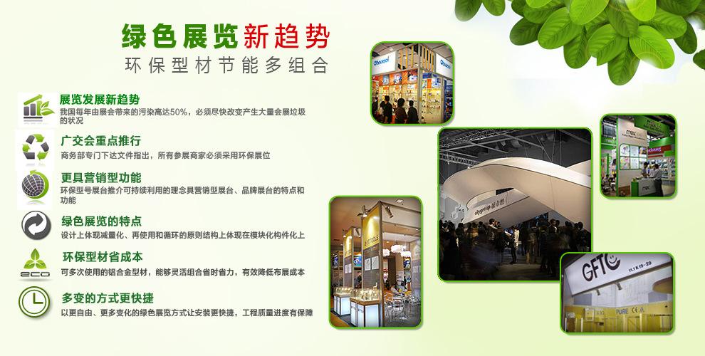 广交会绿色特装展台搭建