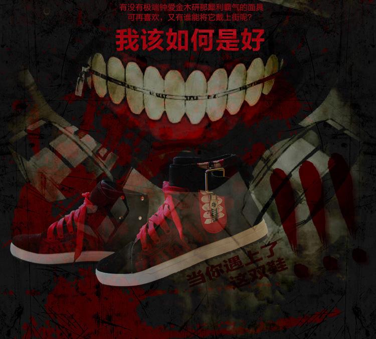 金木研鞋子-2-4
