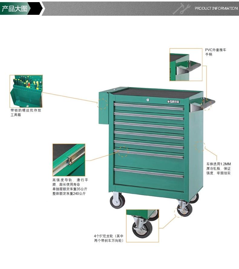 世达五金工具sata7抽屉带轮工具车多功能层汽修工具柜移动