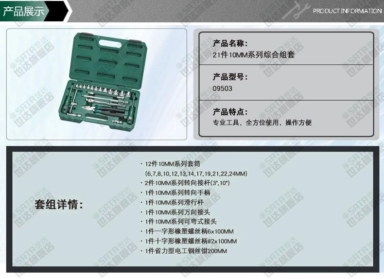 世达工具SATA21件10MM汽车维修组套装套筒棘轮扳手套筒扳手