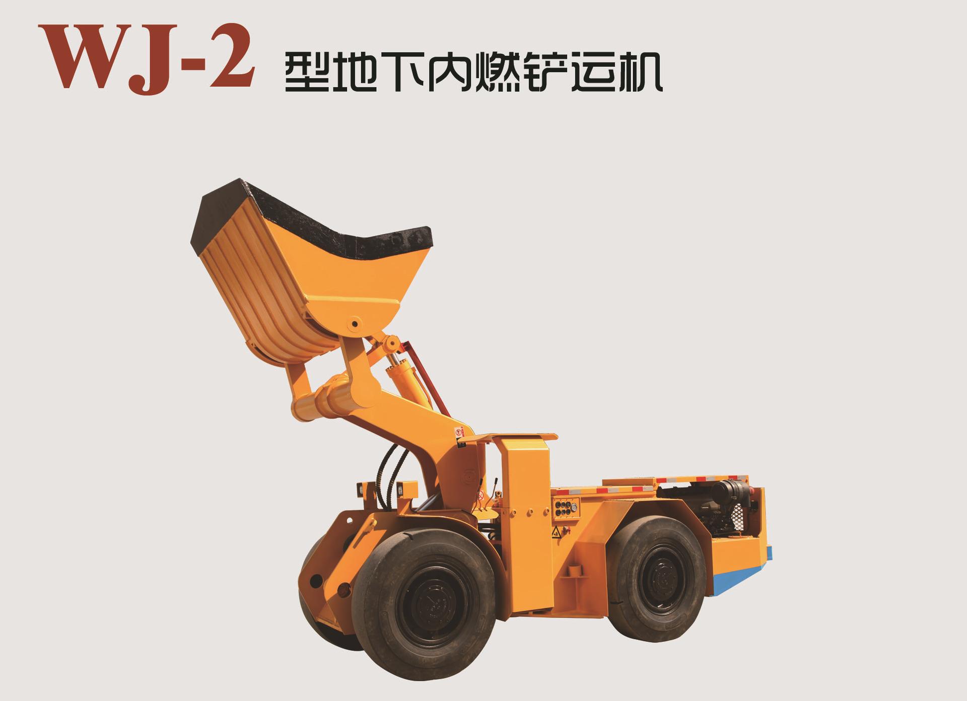 内燃铲运机 wj 2地下内燃铲运机 WJ 2地下内燃铲运机 阿里巴巴图片