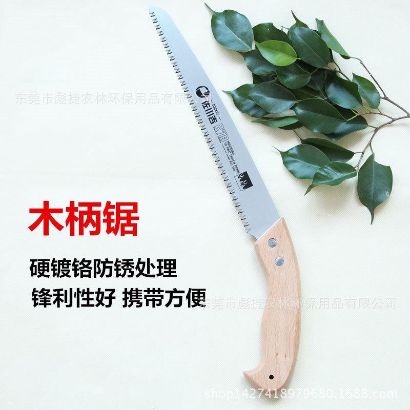 台湾进口佐川吉270MM手木柄弯把腰伐木锯三面磨齿木工果树修枝锯