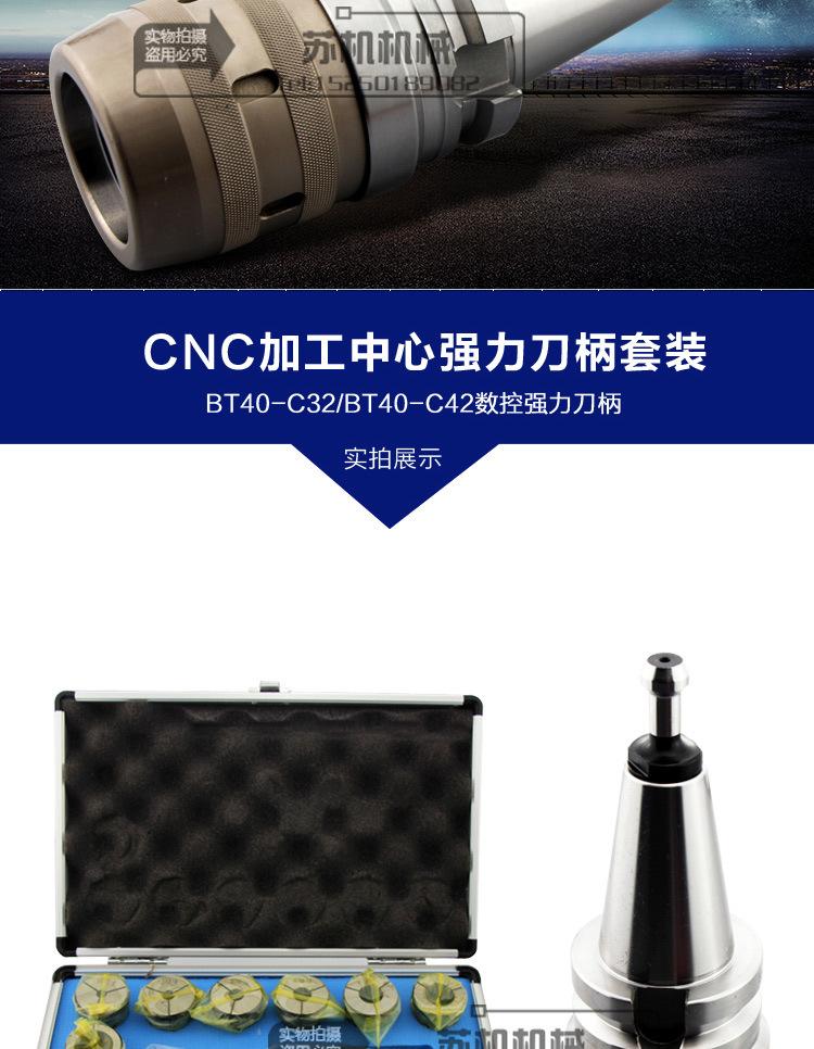 BT40-C32-105L强力刀柄_04