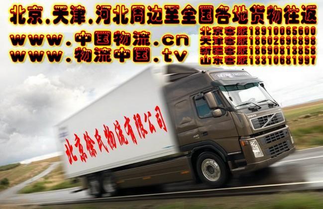 北京.天津.河北周邊至全國各地貨物往返
