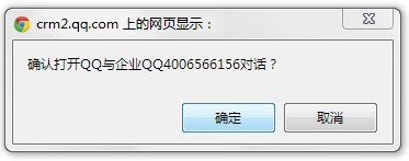 Enterprise QQ