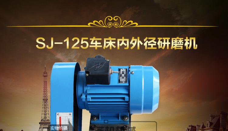 SJ-125车床内外径研磨机_01