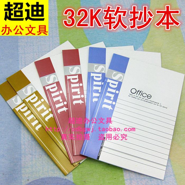 软抄本 A5 同发60型21张 笔记本子批发记事本 办公厂家