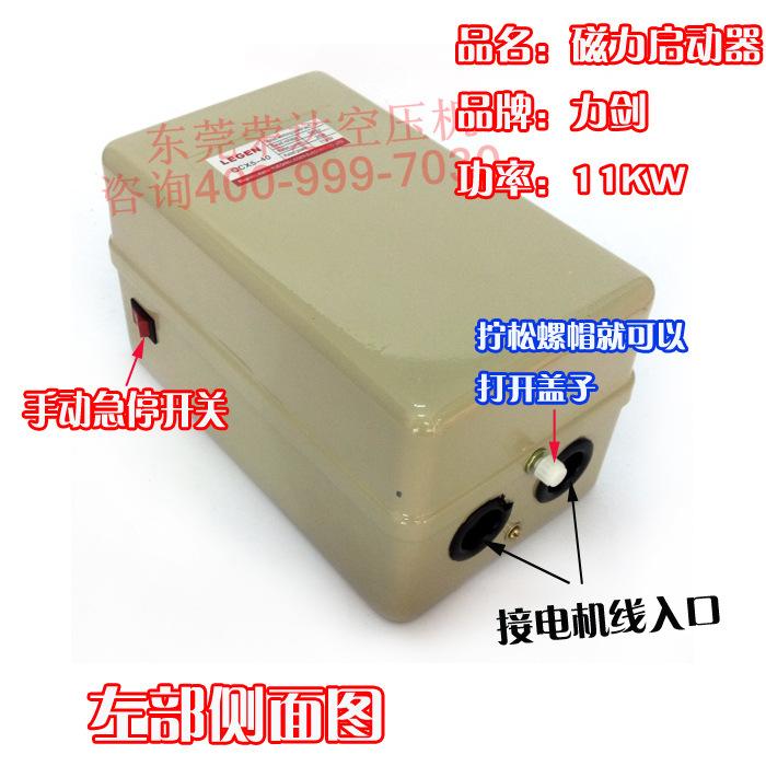 活塞式空压机配件三相电380V 磁力启动器缺相保护开关11KW 力剑 -图片