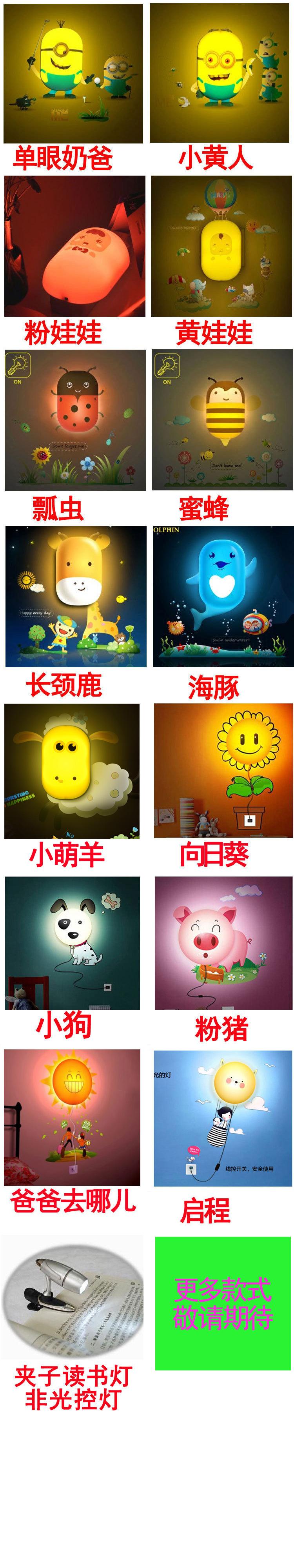 Đèn ngủ cảm ứng hoạt hình dễ thương