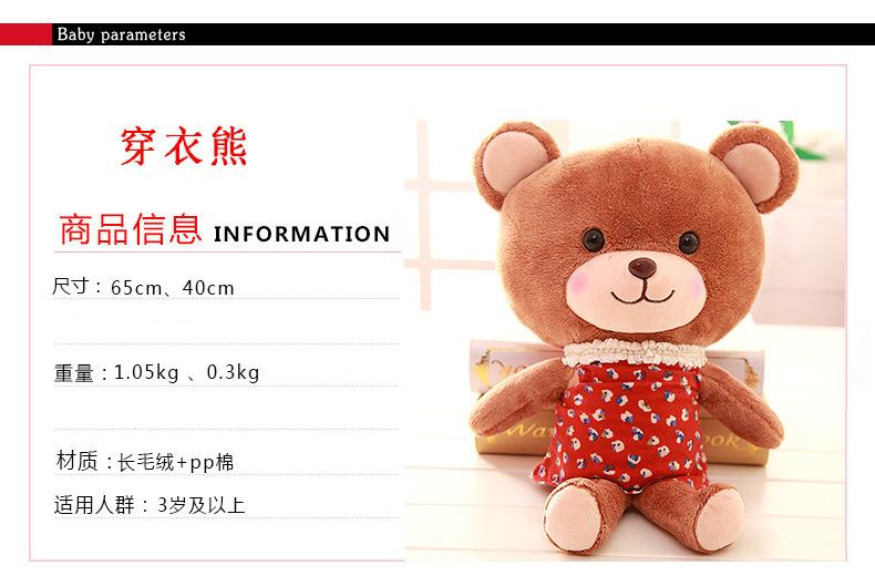可爱穿衣轻松熊公仔毛绒玩具泰迪熊布娃娃