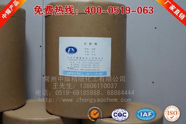 【双酚酸】中耀工厂直销双酚酸供应优等品98.5%双酚酸现货