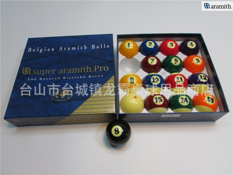 雅乐美水晶球比利时金奖美式球斯诺克球台球台球子
