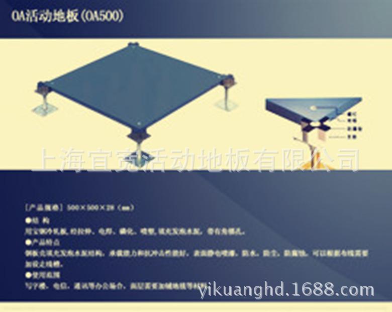 500型网络地板