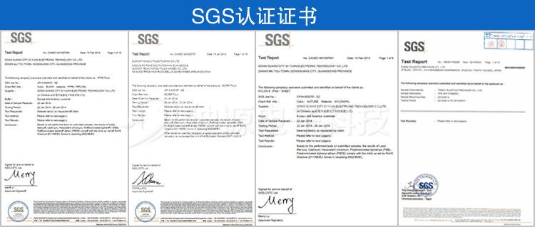 upe板的SGS认证证书