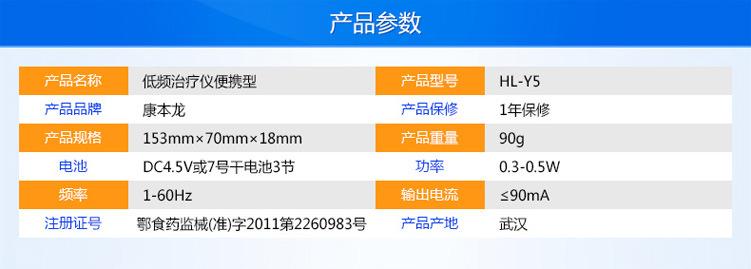多功能治疗仪HL-Y5蓝-产品参数