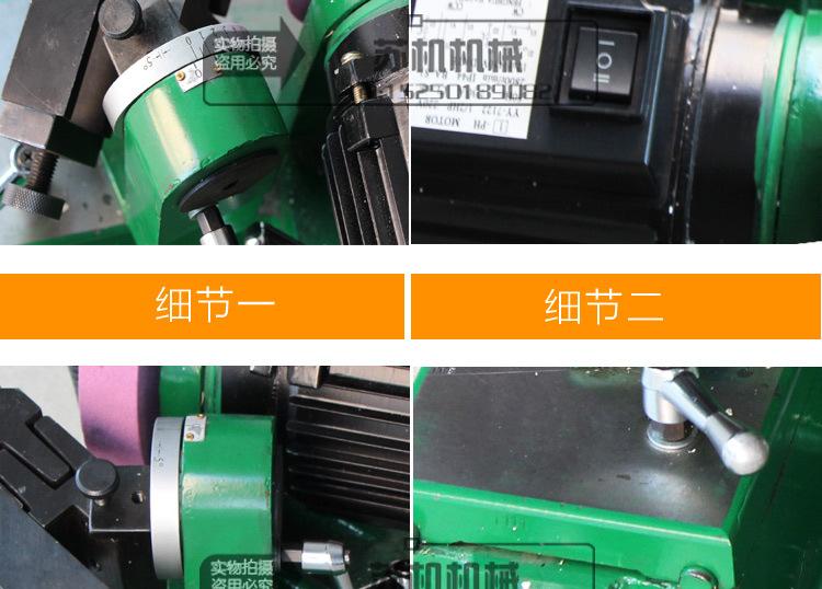 SJ-40钻头研磨机_14