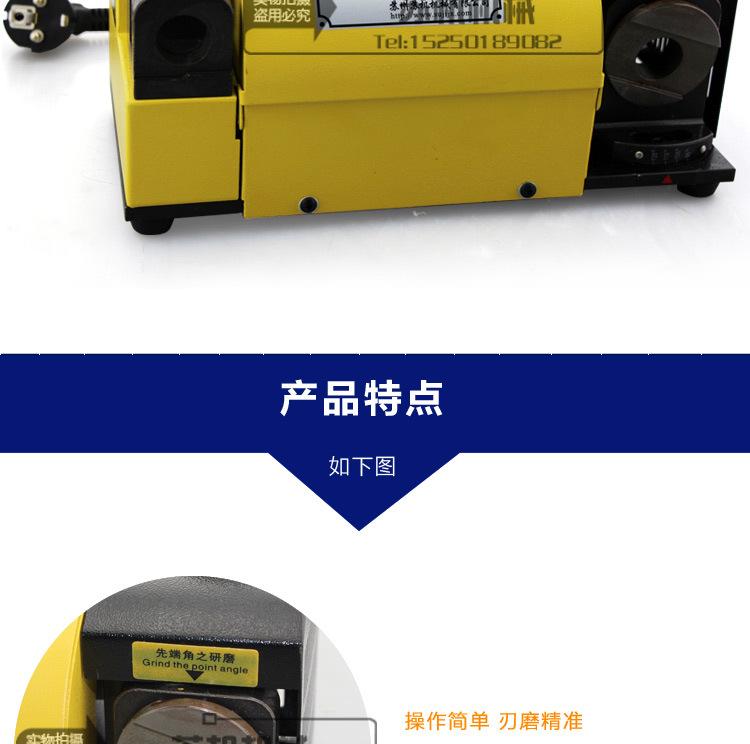 SJ-13A钻头研磨机_10