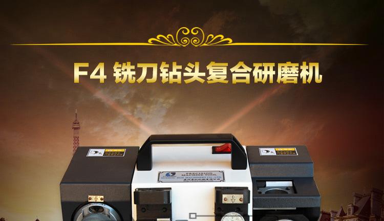 F4铣刀钻头复合研磨机_01