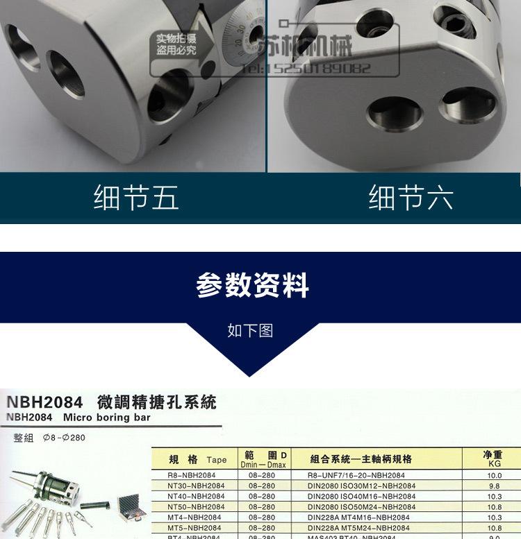 台湾原装NBH2084镗孔器_13