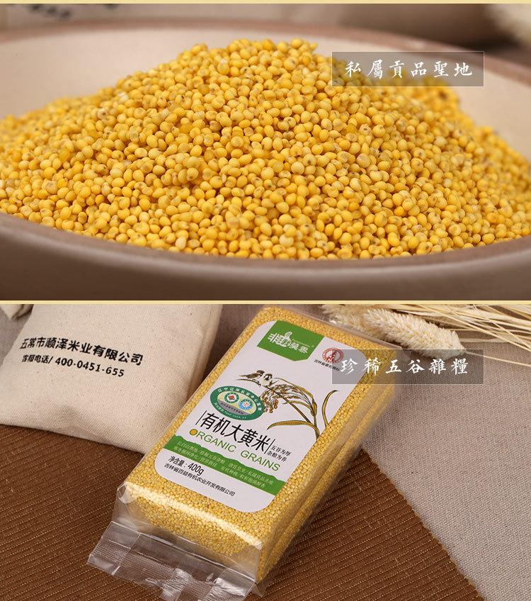 五谷杂粮 现货大黄米 大米厂家 杂粮批发 五谷杂粮批发 小米 粮食 阿里