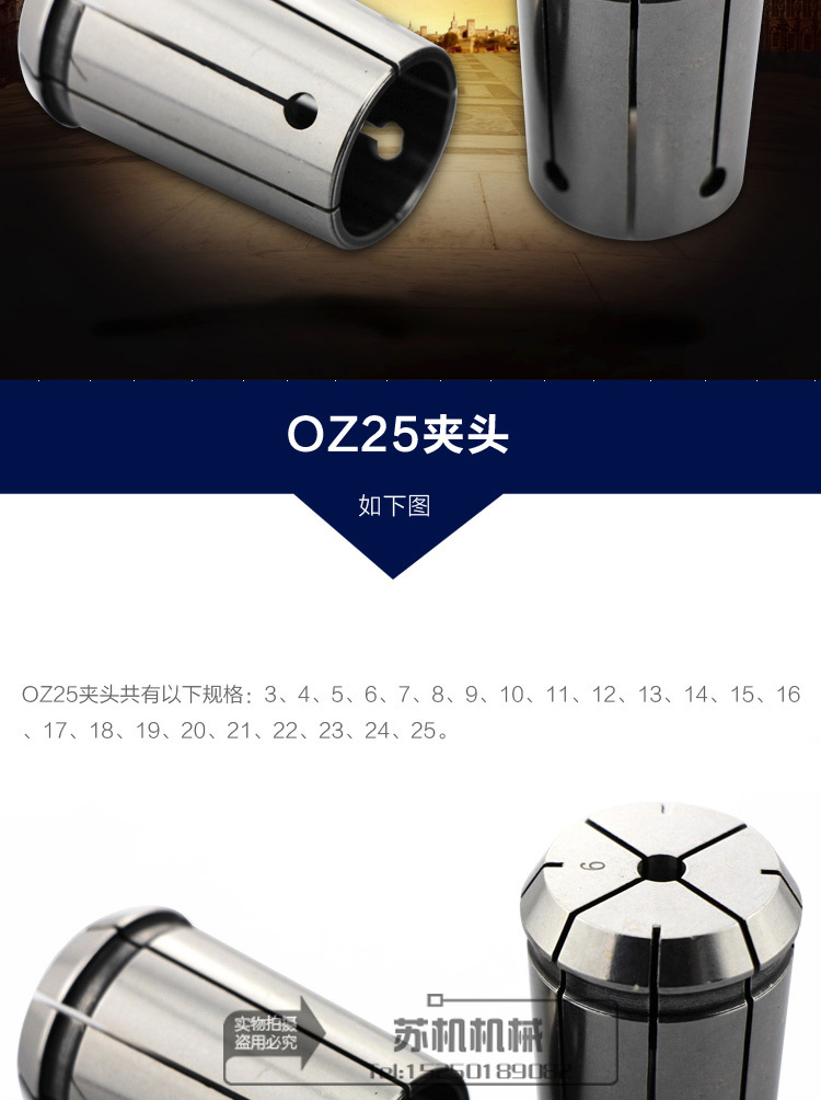 OZ25夾頭_02