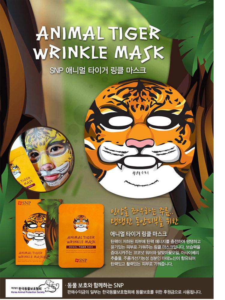 韩国snp动物面膜老虎熊猫龙王海豹补水保湿美白面膜