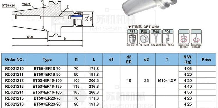 BT50-ER刀柄_23