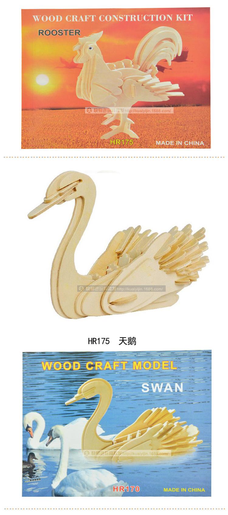 木制仿真模型 益智 3d立体拼图木制仿真模型多款混批 阿里巴巴