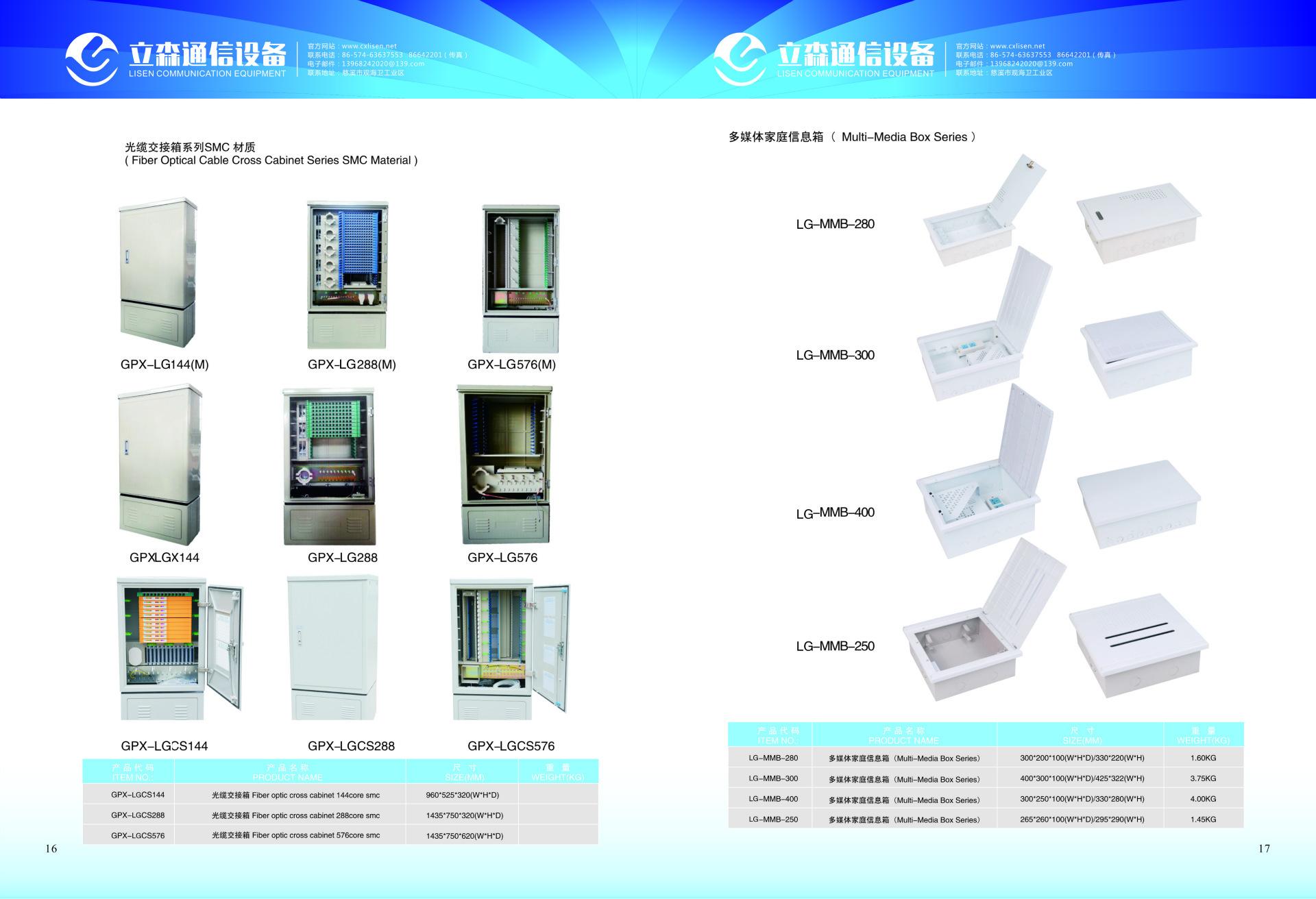 厂家供应SMC玻璃钢材质144芯288芯360芯光缆交接箱图片_4