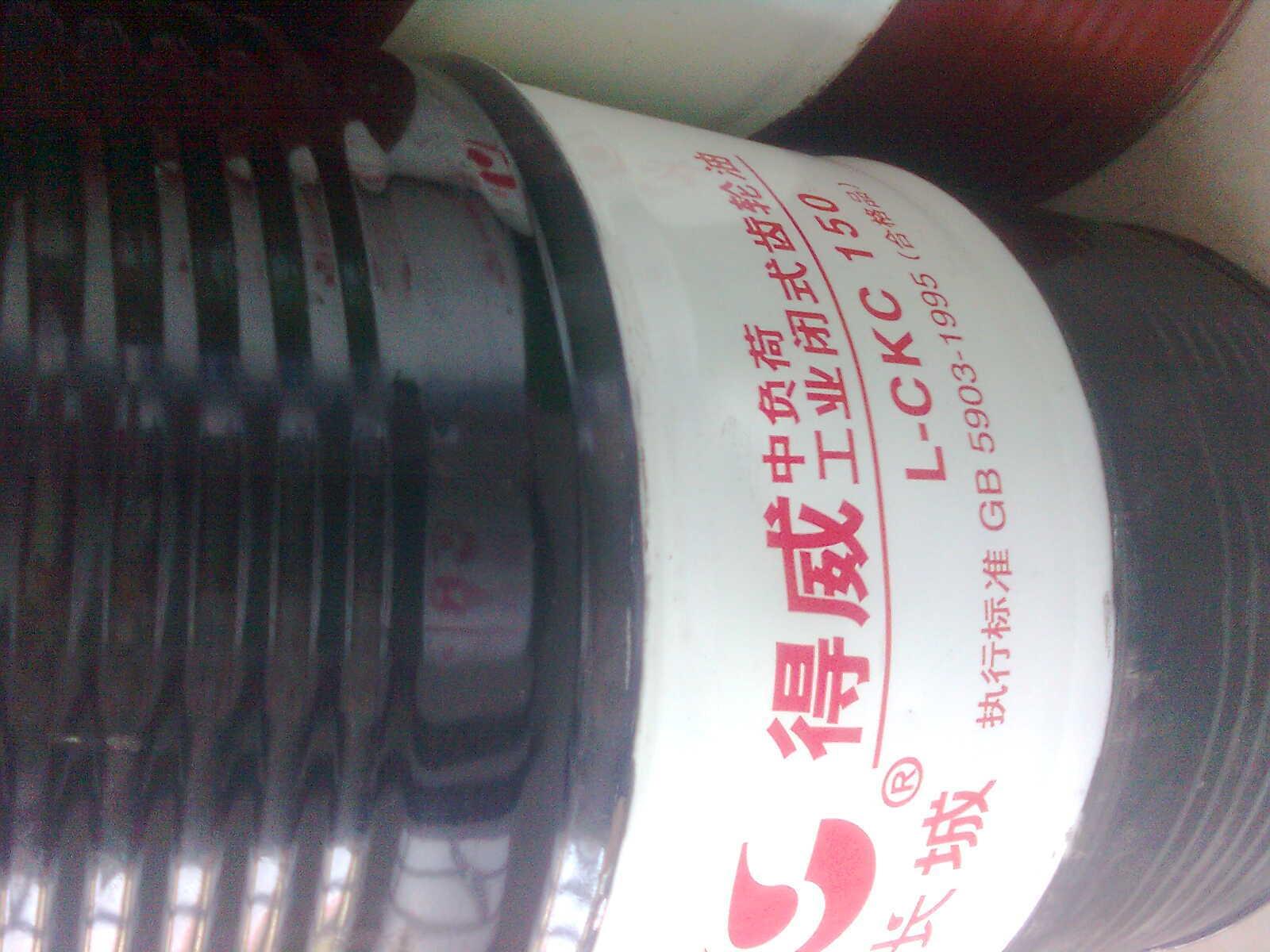 兰州长期供应齿轮油68# 长城齿轮油