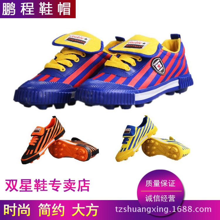 正品双星足球训练鞋 双星明星足球鞋 成人炫彩足球鞋 厂家