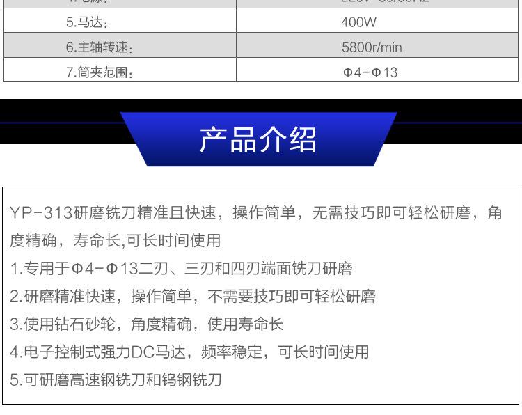 YP-313銑刀研磨機_18