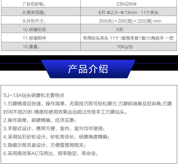 SJ-13A钻头研磨机_16